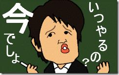 ima_teacher.png
