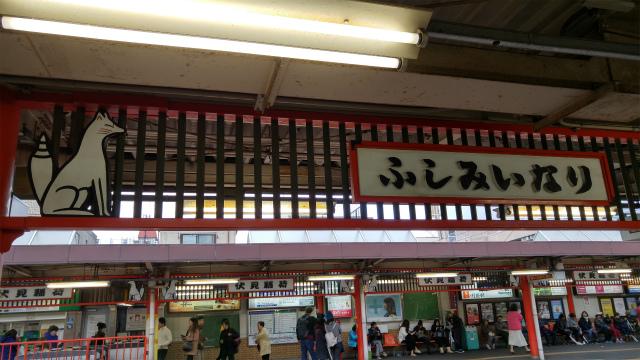 051伏見稲荷