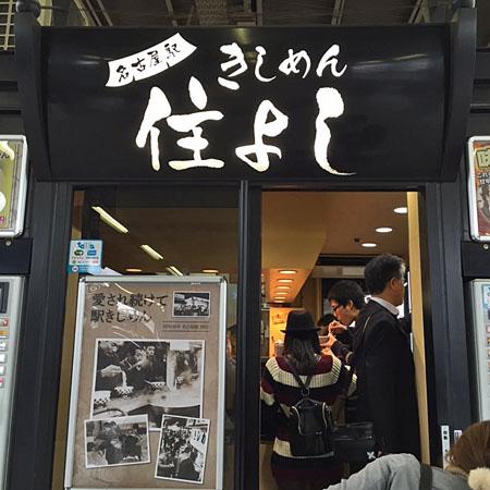 11月23日名古屋