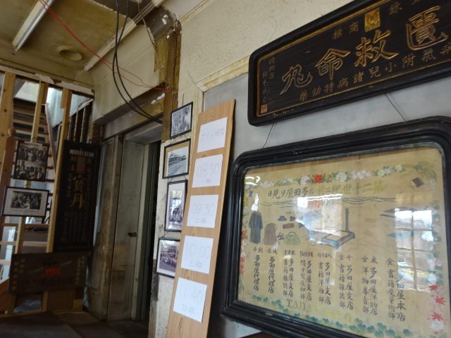 旧多田屋店舗 1階