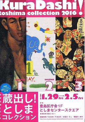 160202kuradashi.jpg