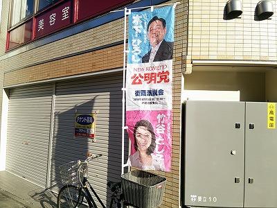 160226sjhiinamachi.jpg
