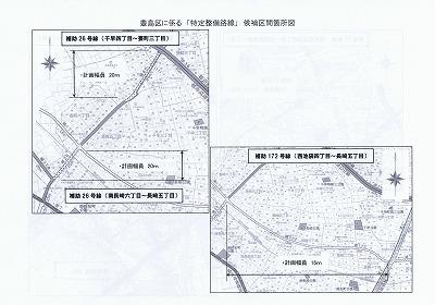 s-tokuteirosen120629.jpg