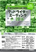 2016grm.jpg