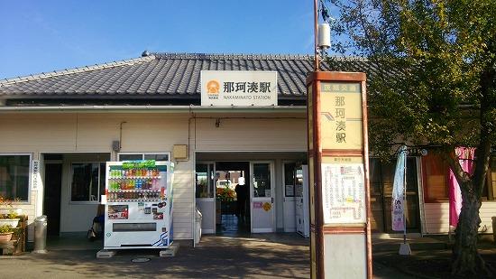 大洗 那珂湊 弐寺 聖地巡礼 シュッパツシンコウ・シサカンコ
