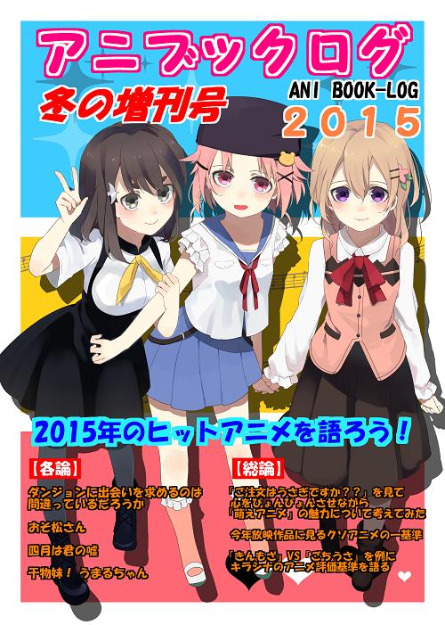 アニブックログ2015 冬の増刊号
