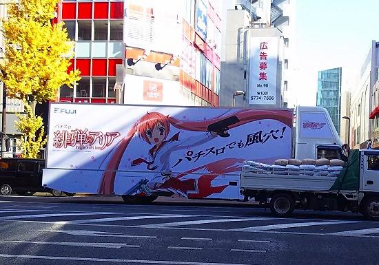 秋葉原 トラック ラッピング