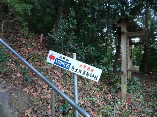 20151106 町石道 04