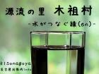 木祖村名古屋出張所