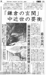 神奈川新聞20160212