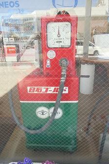 髙橋石油店 (4)