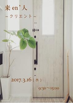 Microsoft Word - 来en人 フライヤー-001