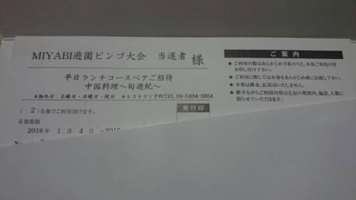 20160102目黒雅叙園ビンゴでお食事券♪