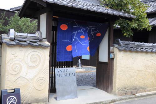 ANDO MUSEUM