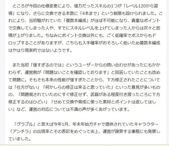 ソシャゲガチャ問題02