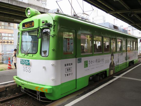 阪堺電車モ161貸切06