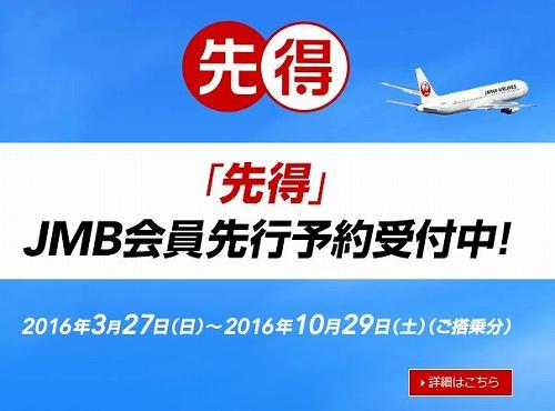 JAL_20160125194235176.jpg