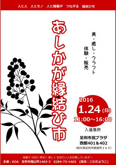 2016124縁結び市表