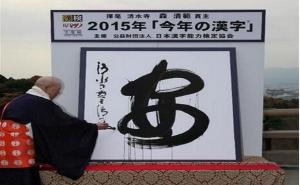 2015 今年の漢字
