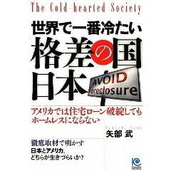 世界で一番冷たい国日本