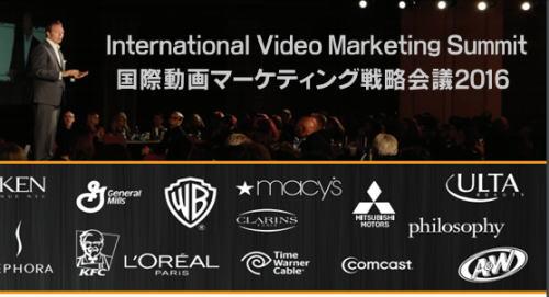 国際動画マーケティング戦略会議2016