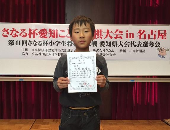 2015-12-13優勝愛知県交流戦高学年の部