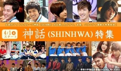 KBS SHINHWA