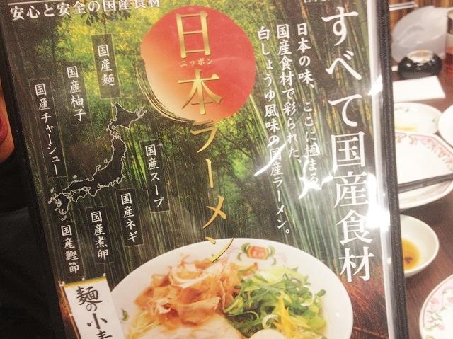 全て国産食材 日本ラーメン