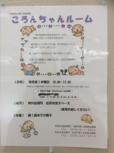 赤ちゃん子育て支援事業