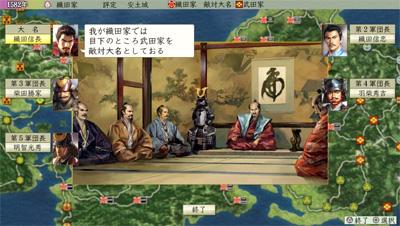 信長の野望・天翔記 with パワーアップキット HD Version01
