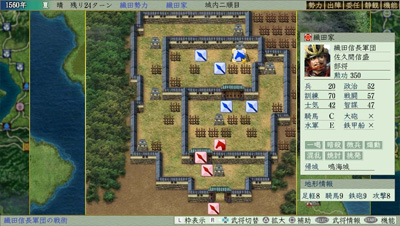 信長の野望・天翔記 with パワーアップキット HD Version03