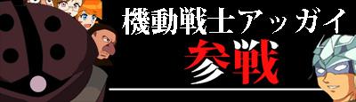 雷神7ガンダムMODα版03