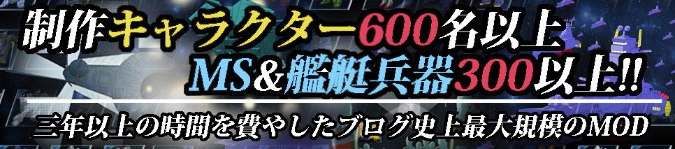 雷神7ガンダムMODα版10