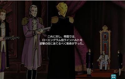 銀英伝タクティクスイベントシーン02