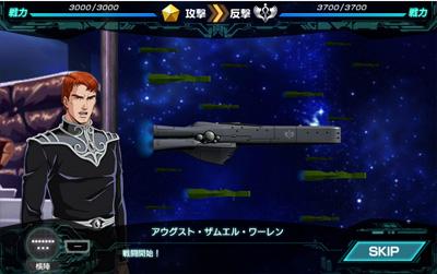 銀英伝タクティクス戦闘シーン01