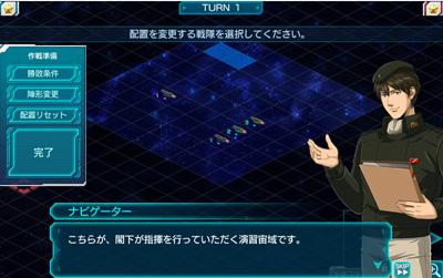 銀英伝タクティクス戦闘シーン6