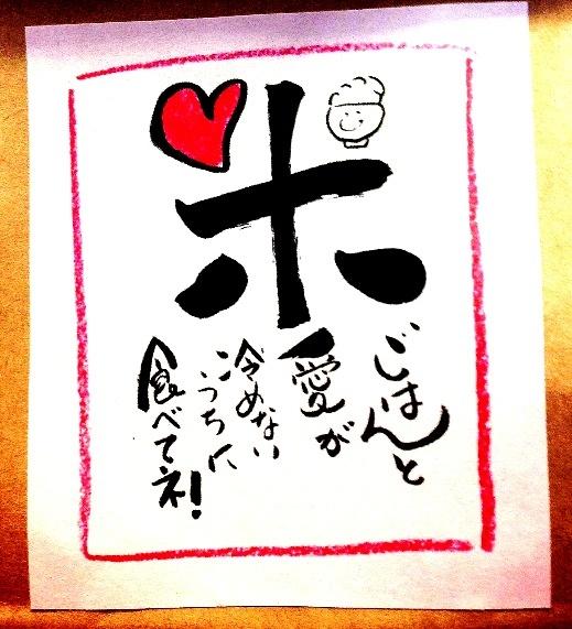 バレンタイン米②