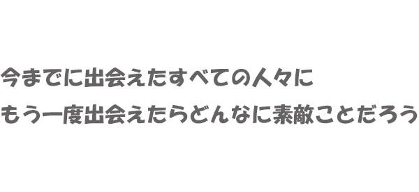 呼夢三線広め隊