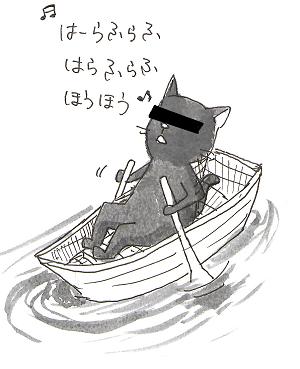 船乗り目隠し改