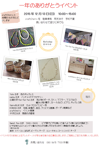 craft Cherry EVENT