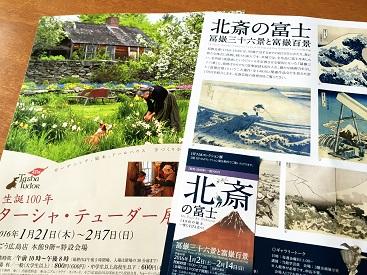 ターシャの庭北斎の富士