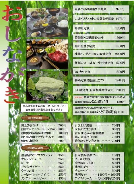 湖水亭 お品書き 2015年11月(税抜き)