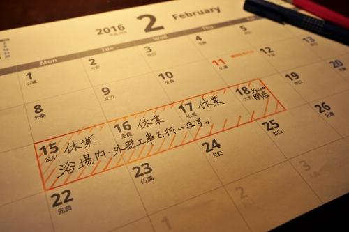 2月休業_2