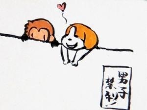 犬史郎 2016 3