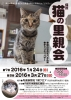 譲渡会ポスター2016.1-3+