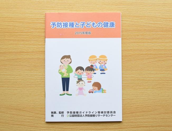 冊子「予防接種と子どもの健康」表紙
