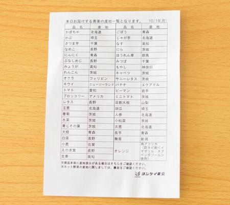yoshikei_fm_1511.jpg