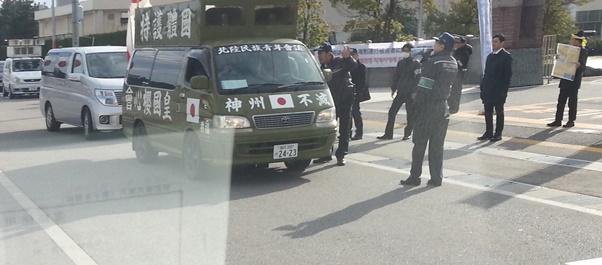 不二越訴訟を支援する中核派に対する抗議行動2