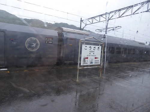 宮崎〜熊本、観光列車の旅〜2015夏−034