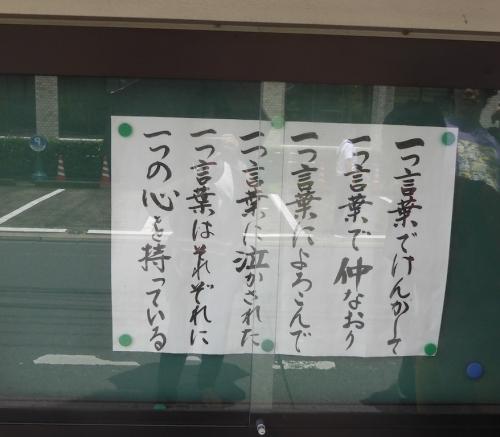 宮崎〜熊本、観光列車の旅〜2015夏−075